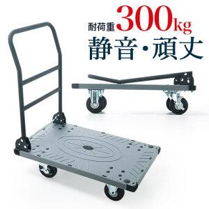 【クーポンで10%オフ】台車 折りたたみ 静音 キャリーカート 耐荷重300kg ストッパー 頑丈 手押し 運搬台車 EEX-CT03