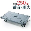 【新品・正規品】平台車(業務用・静音・積載量250kg・耐荷重250kg・ホームキャリー・樹脂・ゴムタイヤ・ストッパー・…