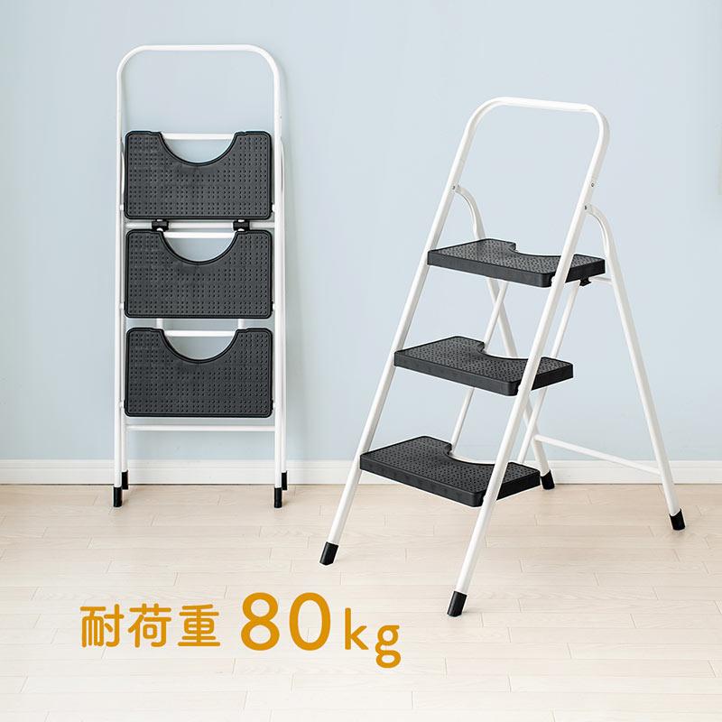 【新品・正規品】折りたたみ脚立(踏み台・3段・ステップ台) EEX-KYA3