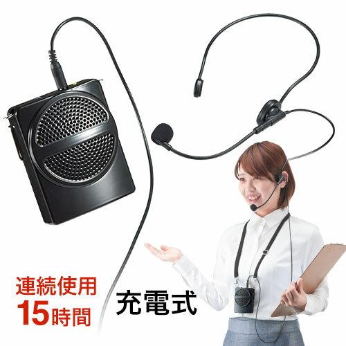 【新品・正規品】ハンズフリー拡声器 ポータブル 小型 マイクセット ハンドスピーカー メガホン EEX-LDSP01【送料無料】