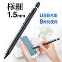【新品・正規品】極細タッチペン USB充電式 iPhone Android スタイラスペン 細い ペン先1.5mm クリップ付き EEX-PENSV…
