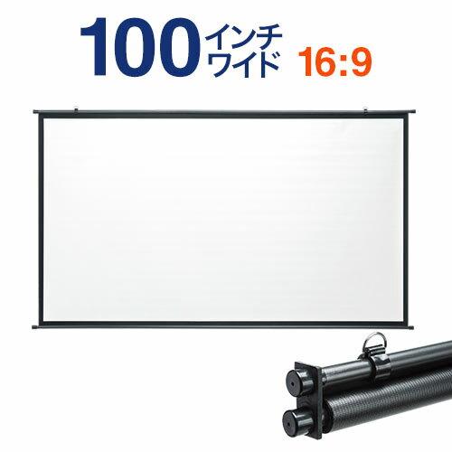 【新品・正規品】プロジェクタースクリーン 100インチワイド 16:9 HD 壁掛け 掛け軸 タペストリー 吊り下げ 収納 大型 EEX-PSK2-100HD