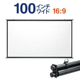 プロジェクタースクリーン 100インチ ワイド 4K 高画質 壁掛け 吊り下げ 巻き取り モバイル EEX-PSK2-100HD