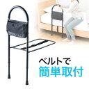 立ち上がり補助 ベッド用手すり ベッドアーム 介護 シニア 車椅子 高齢者 ベッド専用 てすり 敬老の日 EEX-RE3529【送…