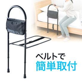 立ち上がり補助 ベッド用手すり ベッドアーム 介護 シニア 車椅子 高齢者 ベッド専用 てすり 敬老の日 EEX-RE3529【送料無料】