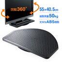 【新品・正規品】ターンテーブル 360度回転 テレビ回転台 幅55cm 耐荷重50kg