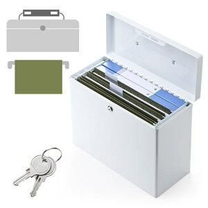 鍵付きセキュリティボックス 貴重品 ファイル セーフティ マイナンバー 書類 収納 小型 保管庫 EEX-SLHFFB390W【送料無料】