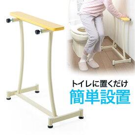 立ち上がり手すり 介護用 トイレ 補助 サポート 敬老の日 EEX-SUP02【送料無料】