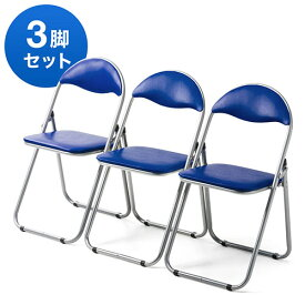 パイプ椅子 折りたたみ 会議 ミーティング クッション付き 3脚セット 軽量 ブルー 150-SNC122BL サンワサプライ