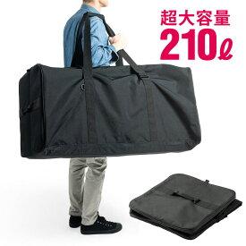 ボストンバッグ 超大容量 特大 210リットル 布団 軽い スポーツ 旅行 引越 新生活 たためる 布製 黒 EEX-BG03