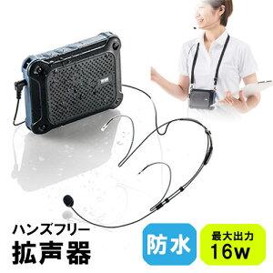 拡声器 16W 防水 IPX4対応 乾電池 ハンズフリー イベント 選挙 防災 400-SP080 サンワサプライ