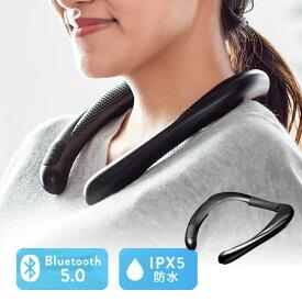 首かけスピーカー 肩かけ ネックスピーカー ウェアラブルスピーカー Bluetooth ワイヤレス IPX5 MP3対応 ブラック 400-SP085 サンワサプライ
