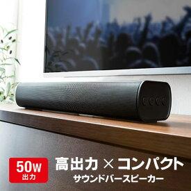 スピーカー サウンドバー テレビ PC タブレット 高音質 高出力50W Bluetooth対応 コンパクト 41 400-SP088 サンワサプライ