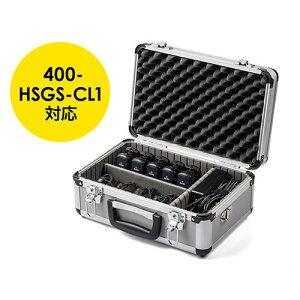 EZ4-HSGS001用収納ケース キャリングケース 鍵付 ショルダーベルト付 400-HSGS-BOX1 サンワサプライ