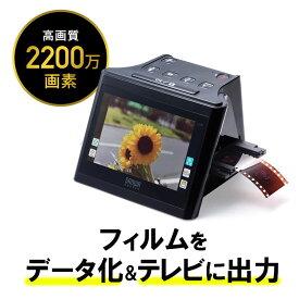フィルムスキャナー 高画質 1400万画素 ネガ/デジタル化 ポジ対応 HDMI出力/テレビ出力対応 400-SCN058 サンワサプライ