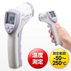 [ポイント5倍〜4/16まで]赤外線温度計 放射温度計 非接触 デジタル表示 ※体温用ではありません 400-TST805 サンワサプライ