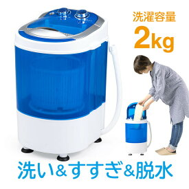 【ポイント5倍~10/25まで】ミニ洗濯機 脱水 2kg 一人暮らし 介護用 赤ちゃん衣類 靴 スニーカー タオル 小型洗濯機 EEX-CD018