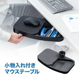 【ポイント5倍〜1/28まで】マウステーブル マウスパッド 回転 収納 ボックス 取り付け スライド 引き出し 小物 EEX-DESA03