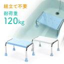 浴槽台 風呂 椅子 浮かない 半身浴 踏み台 ステップ台 ゴム足付き 介護用品 EEX-SUPA14