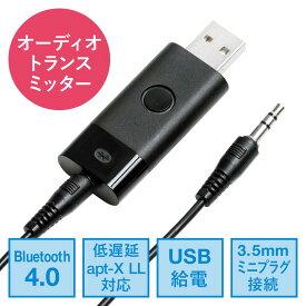 Bluetooth送信機 オーディオトランスミッター 低遅延 USB給電 3.5mm接続 【ネコポス対応】 400-BTAD005 サンワサプライ