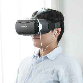 VRゴーグル iPhone/Androidスマホ対応 3D 動画視聴 ヘッドマウント VR SHINECON 400-MEDIVR2 サンワサプライ