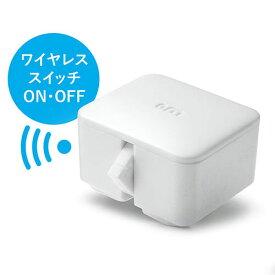 【ポイント5倍〜1/28まで】SwitchBot ワイヤレススイッチロボット 壁電気スイッチ操作 アプリ連携 ホワイト 400-RC005W サンワサプライ