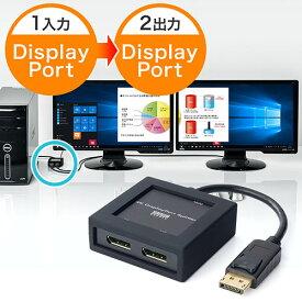 【クーポン配布中〜6/26 1:59まで】DisplayPort分配器 4K/30Hz対応 2分配 バージョン1.2a MSTハブ ACアダプタ付 400-VGA010 サンワサプライ
