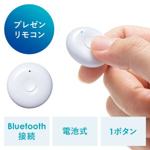 パワーポインター プレゼンリモコン Bluetooth ワンボタン パワポリモコン フィンガープレゼンター ボタン電池 200-LPP045 サンワサプライ【ネコポス対応】