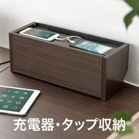 コンセント収納ボックス テーブルタップ ケーブルボックス 収納 目隠し タップ ケーブル スマホ充電 木目 おしゃれ EEX-CBX01DM