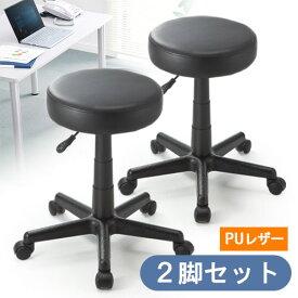 丸椅子 スツール PUレザー クッション ラウンド キャスター オフィス ミーティング カットチェア 2脚