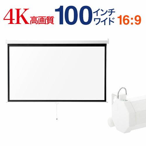 【新品・正規品】プロジェクタースクリーン 100インチワイド 16:9 4K 高解像度 フルハイビジョン 吊り下げ 天吊 壁掛け ロール スプリング 手動 EEX-PST3-100HDK