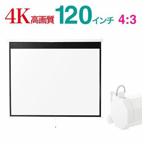 【新品・正規品】プロジェクタースクリーン 120インチ 4:3 4K 高解像度 フルハイビジョン 吊り下げ 天吊 壁掛け ロール スプリング 手動 EEX-PST3-120K