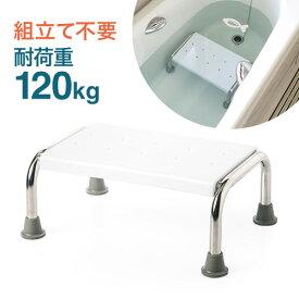 バススツール 浴槽台 ステップ台 踏み台 浴槽内 椅子 入浴介助 風呂 浮かない 半身浴 ゴム足付き 介護用品 敬老の日 EEX-SUPA10
