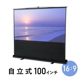 プロジェクタースクリーン 100インチ ワイド 自立式 床置き式 パンタグラフ 大型 EEX-PSY2-100HDV