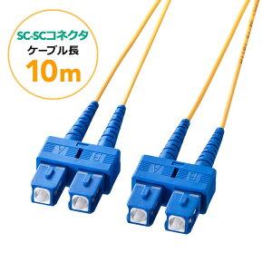 光ファイバーケーブル SCコネクタSCコネクタ シングルモード コア径9.2マイクロメートル 2芯 光回線 光電話 10m 500-HSS1-10 サンワサプライ