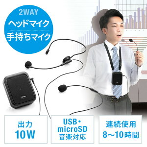 【ポイント5倍~10/25まで】ポータブル拡声器 ハンズフリー ハンドマイク風ショートマイク付属 10W出力 充電式 音楽再生可能 ショルダーベルト付属 400-SP097 サンワサプライ