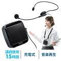 拡声器(ハンズフリー・ポータブル・スピーカー・小型・コンパクト・マイク・軽量・肩掛け・充電式・屋外・選挙)