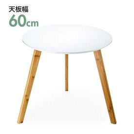 カフェテーブル 円 ティーテーブル 木製 白 軽量 インテリア おしゃれ 高さ55cm 幅60cm EEX-SDK02