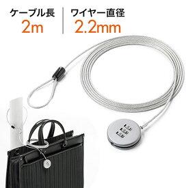 【スーパーSALE限定特価】セキュリティワイヤー ダイヤル 錠 防犯 鍵 小型 金具 細い かばん ノートPC ディスプレイ EEX-SLY01