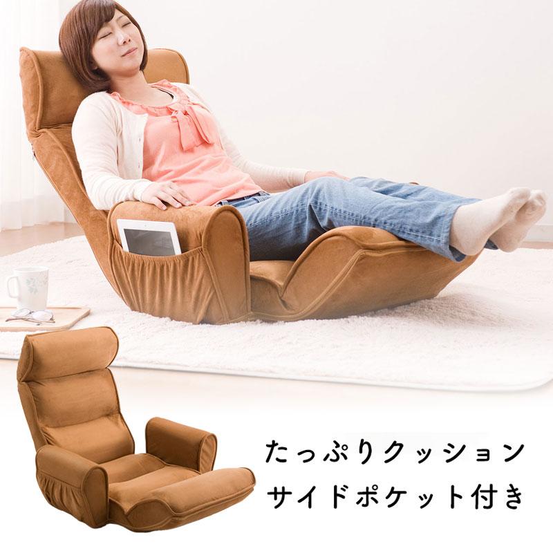 【新品・正規品】座椅子 リクライニング 肘掛け ハイバック こたつ ポケット ライトブラウン