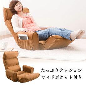 座椅子 リクライニング 肘掛け ハイバック こたつ ポケット ライトブラウン 150-SNC103BR サンワサプライ