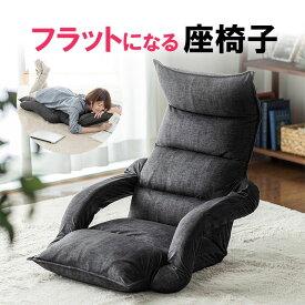 座椅子 リクライニング 肘掛け ごろ寝 こたつ フロアチェア 黒 150-SNCF010BK サンワサプライ