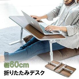 折りたたみデスク ノートパソコンデスク 高さ調整 角度調整 木目調 幅60cm 100-MR156M サンワサプライ