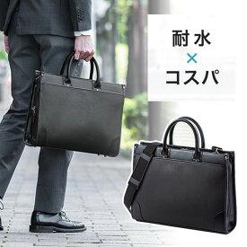 ビジネスバッグ 耐水加工 2WAY ショルダーベルト付 A4対応 200-BAG110WP サンワサプライ