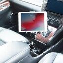 タブレット スマートフォン 車載ホルダー ドリンクホルダー カップホルダー 角度調整 スタンド iPhone iPad 200-CAR05…
