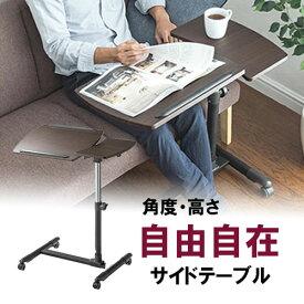 ベッドテーブル サイド キャスター 高さ調節 角度調節 ソファー 移動 ノートPC 読書 木目 100-DESK040M サンワサプライ