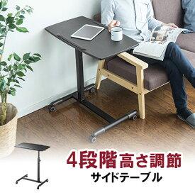 ベッドテーブル サイド キャスター 高さ調節 ソファー 移動 ノートPC 読書 黒 100-DESK044BK サンワサプライ