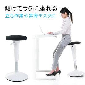 ハイスツール 丸椅子 高さ調整 カス圧 傾斜 オフィス スタンディング チェア 昇降デスク対応 カウンター バー キッチン 黒 ブラック 150-SNCERG7BK サンワサプライ