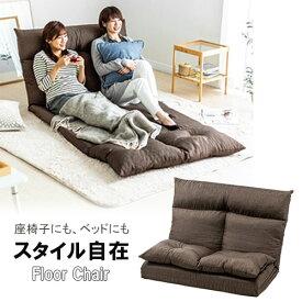 【新品 正規品】ソファーベッド 2人掛け 座椅子 フラット 背もたれ リクライニング 150-SNCF014 サンワサプライ