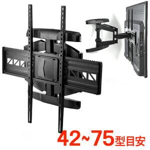 テレビ壁掛け 金具 液晶テレビ壁掛け ダブルアームタイプ 汎用 42〜80インチ対応 角度 前後 左右調節対応 100-PL006 サンワサプライ